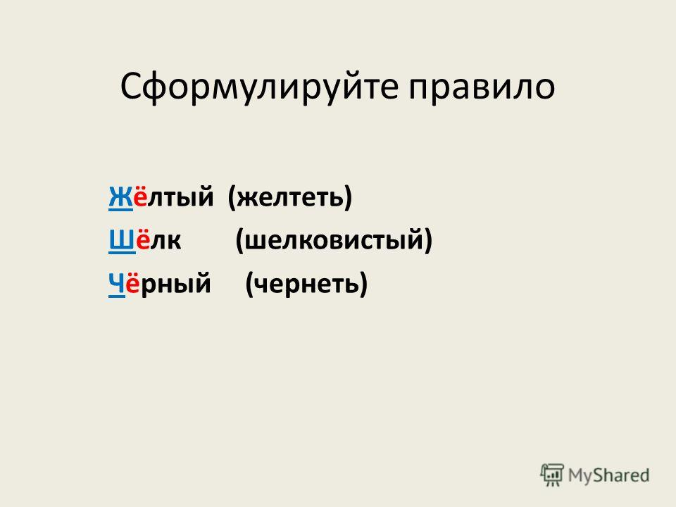 Сформулируйте правило Жёлтый (желтеть) Шёлк (шелковистый) Чёрный (чернеть)