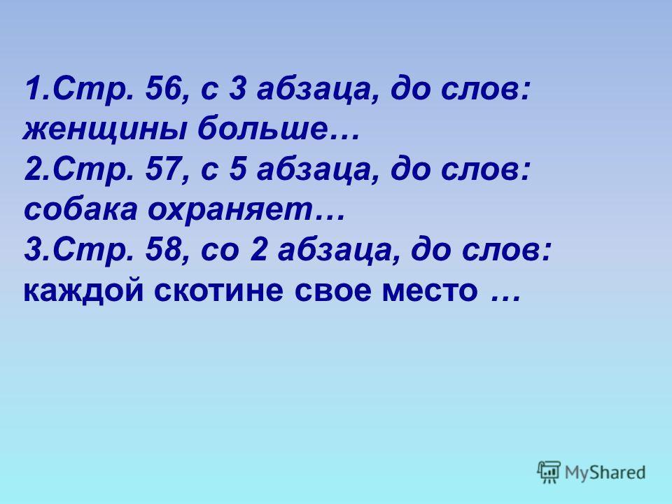 1.Стр. 56, с 3 абзаца, до слов: женщины больше… 2.Стр. 57, с 5 абзаца, до слов: собака охраняет… 3.Стр. 58, со 2 абзаца, до слов: каждой скотине свое место …