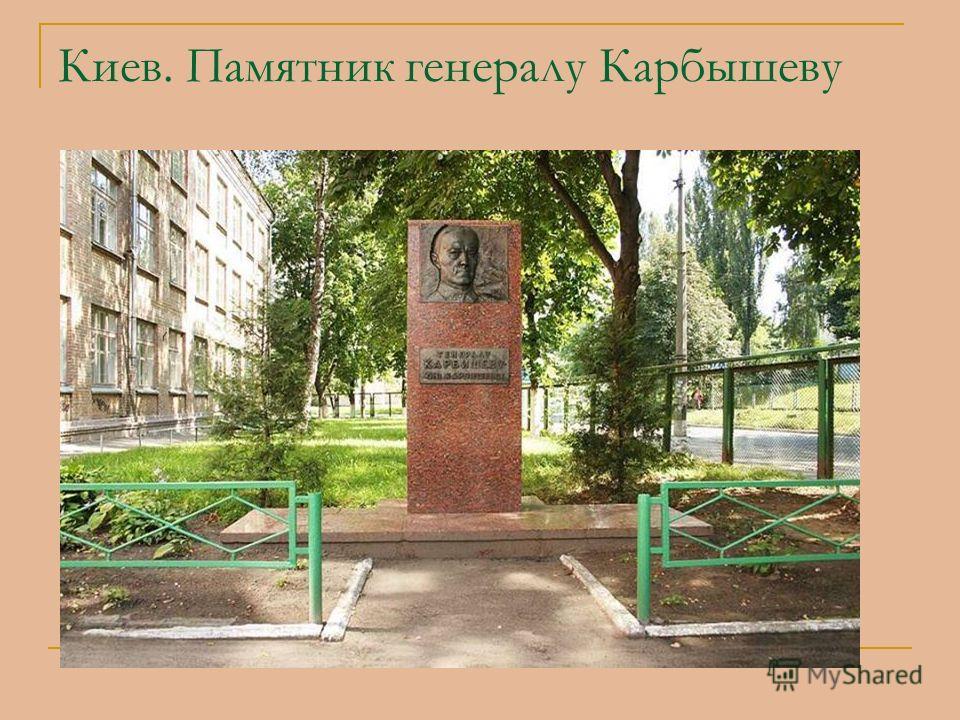 Киев. Памятник генералу Карбышеву