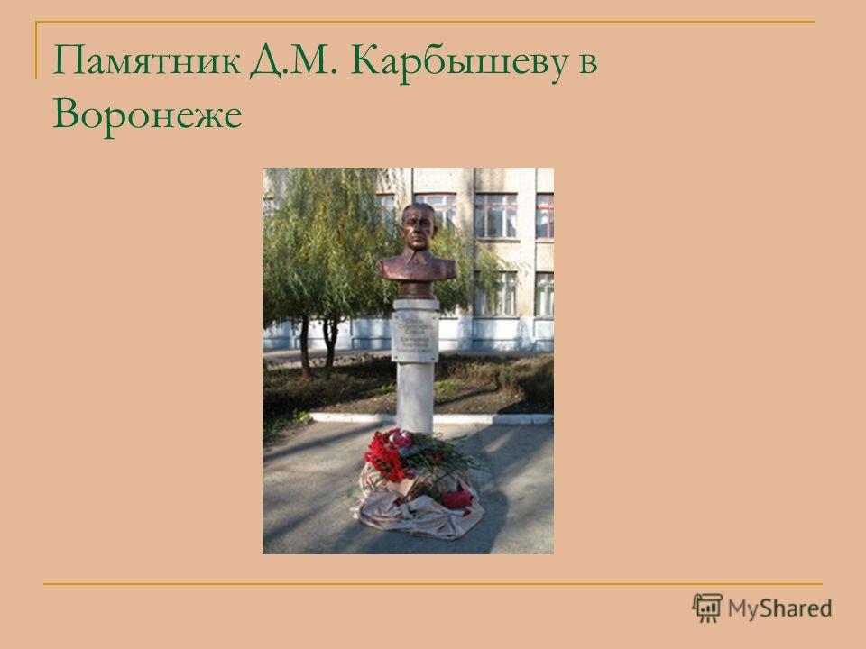 Памятник Д.М. Карбышеву в Воронеже