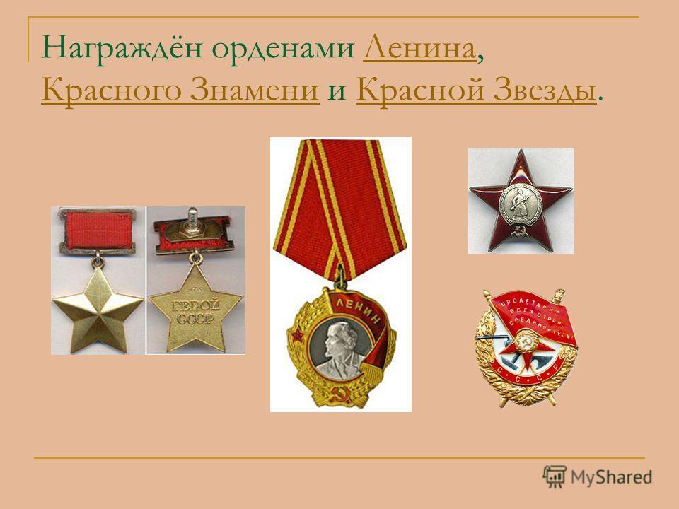 Награждён орденами Ленина, Красного Знамени и Красной Звезды.Ленина Красного ЗнамениКрасной Звезды