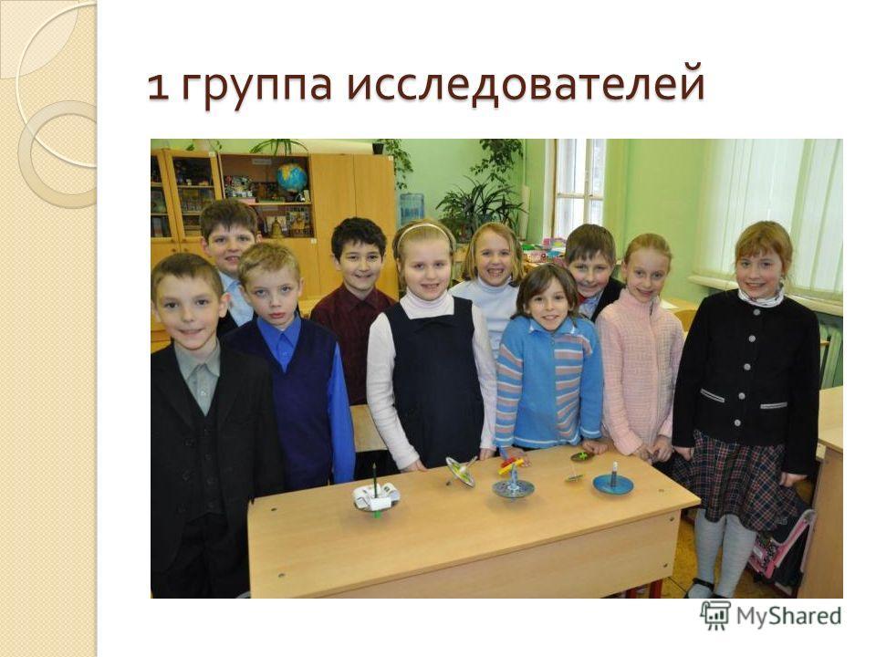 1 группа исследователей