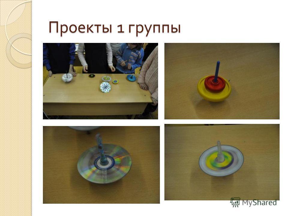Проекты 1 группы