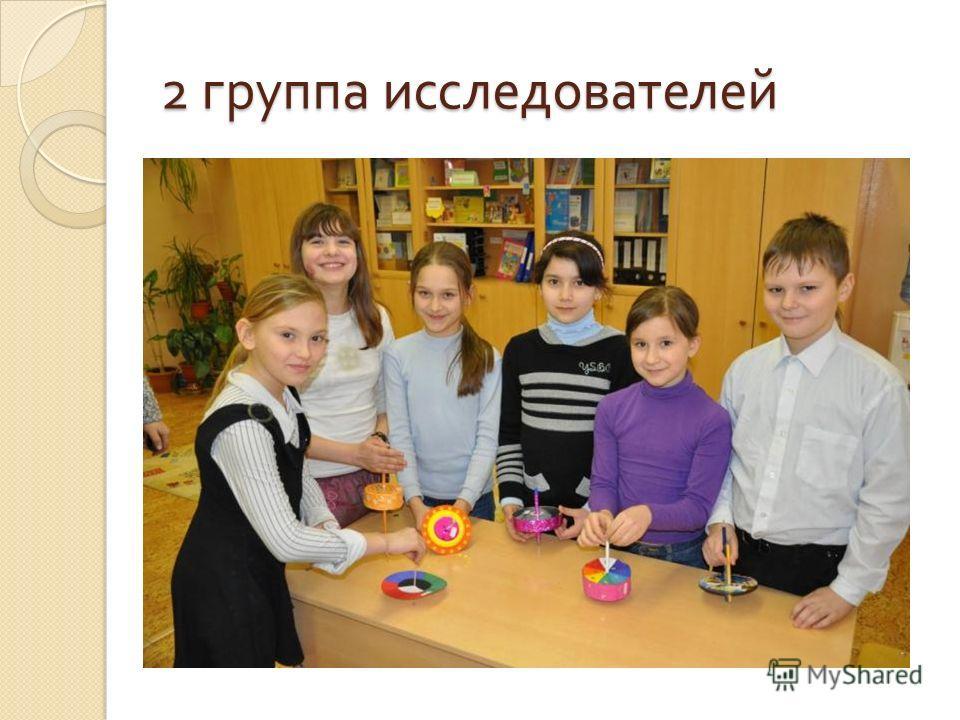 2 группа исследователей