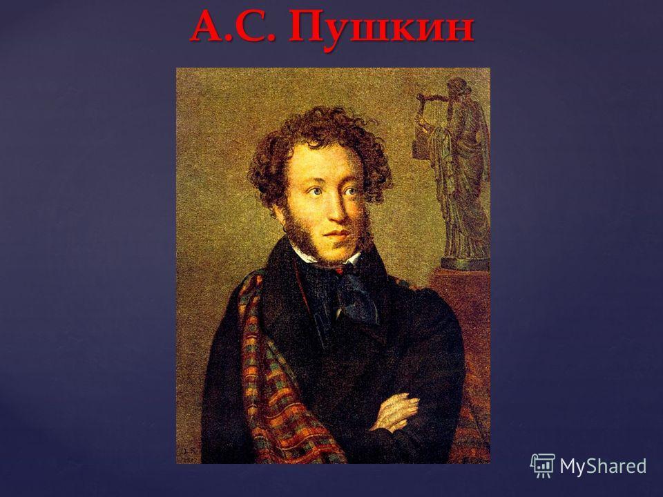 пушкин сказка о царе салтане знакомство с героями