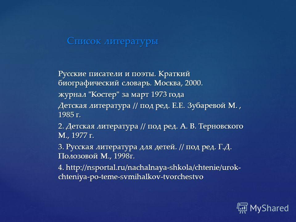 Русские писатели и поэты. Краткий биографический словарь. Москва, 2000. журнал