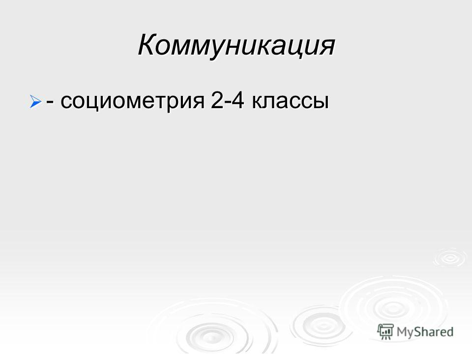 Коммуникация - социометрия 2-4 классы - социометрия 2-4 классы
