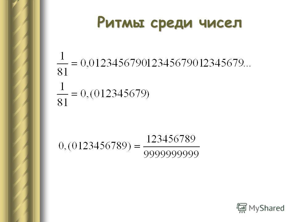 Ритмы среди чисел
