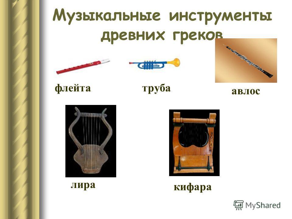Музыкальные инструменты древних греков флейтатруба авлос лира кифара