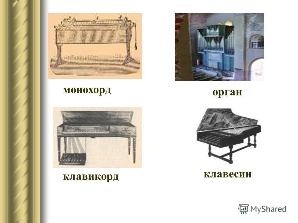 монохорд орган клавикорд клавесин