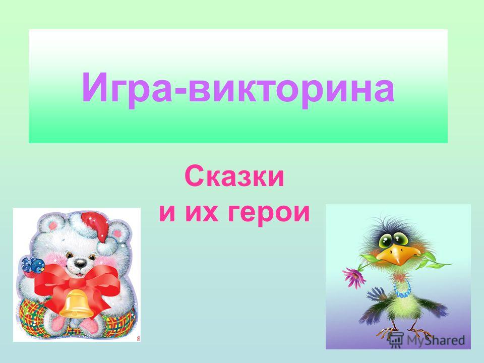 Игра-викторина Сказки и их герои
