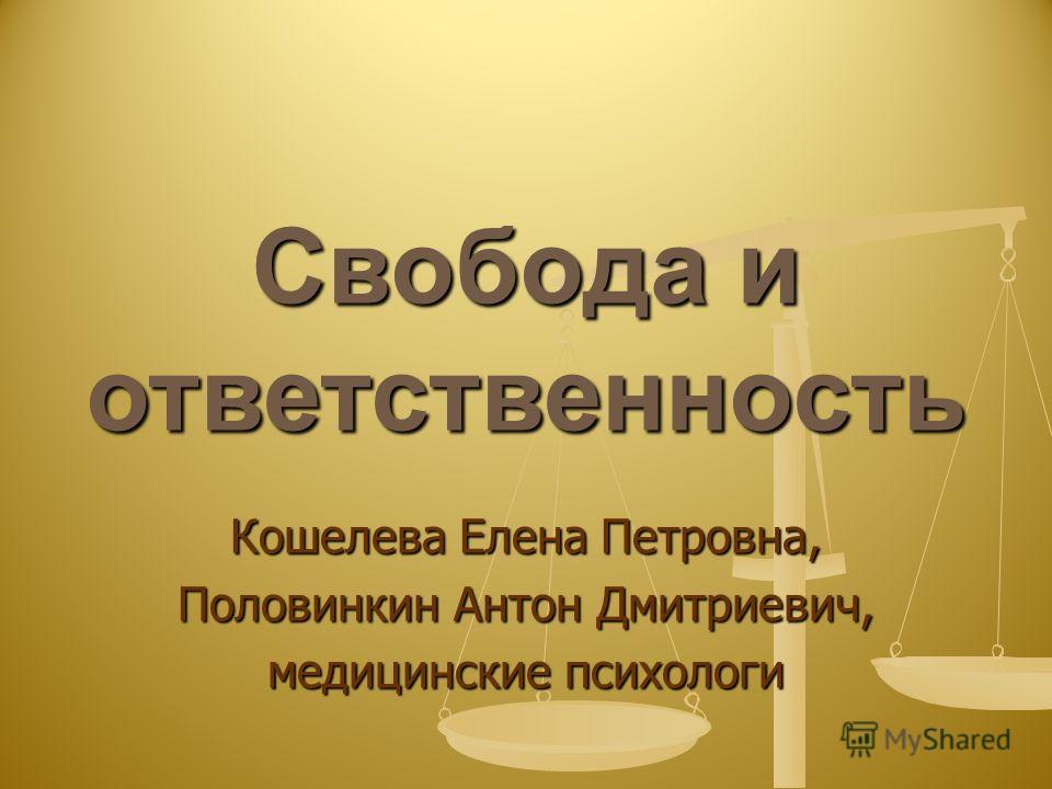 Свобода и ответственность Кошелева Елена Петровна, Половинкин Антон Дмитриевич, медицинские психологи