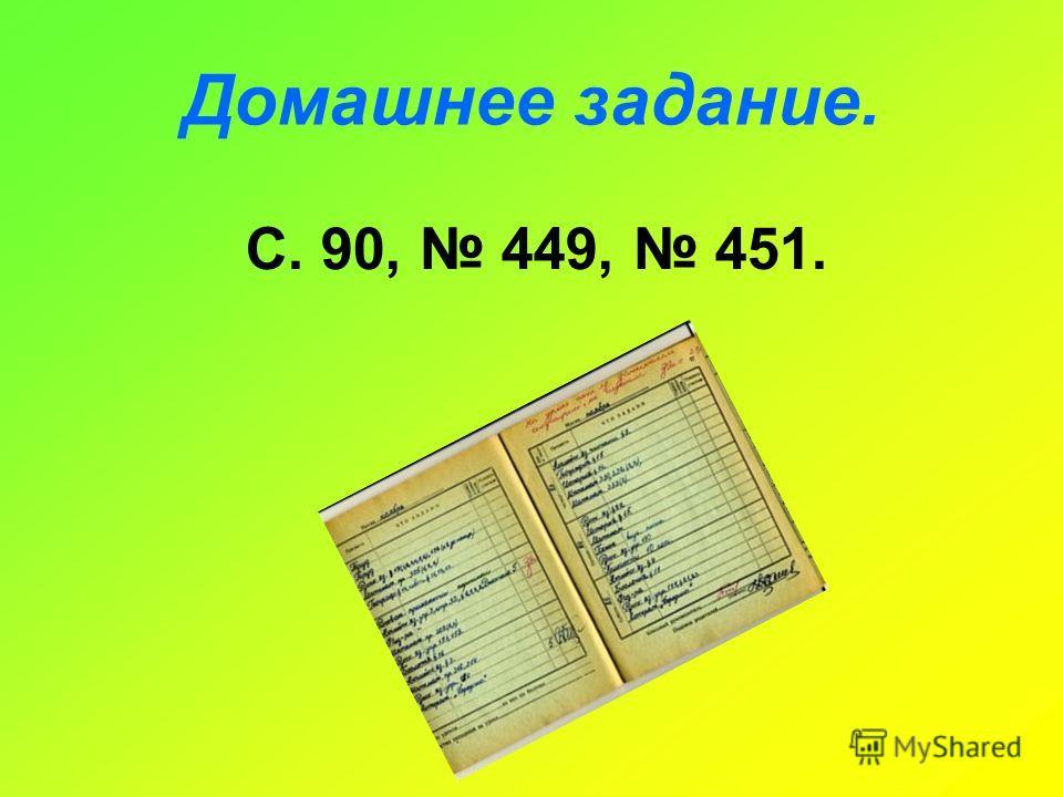 Домашнее задание. С. 90, 449, 451.