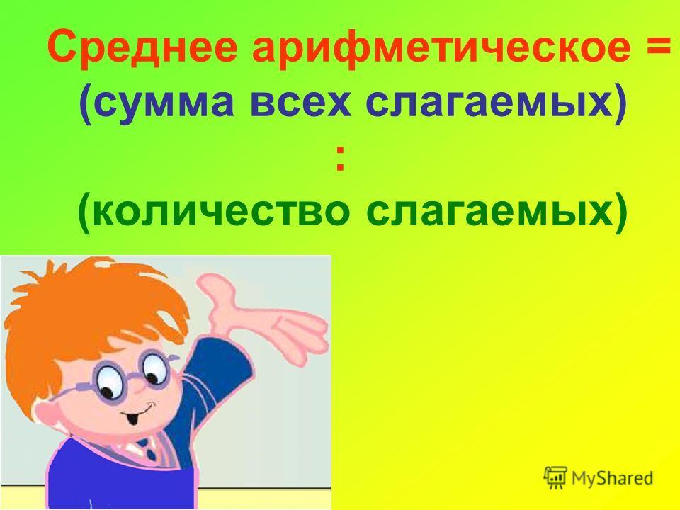 Среднее Арифметическое фото