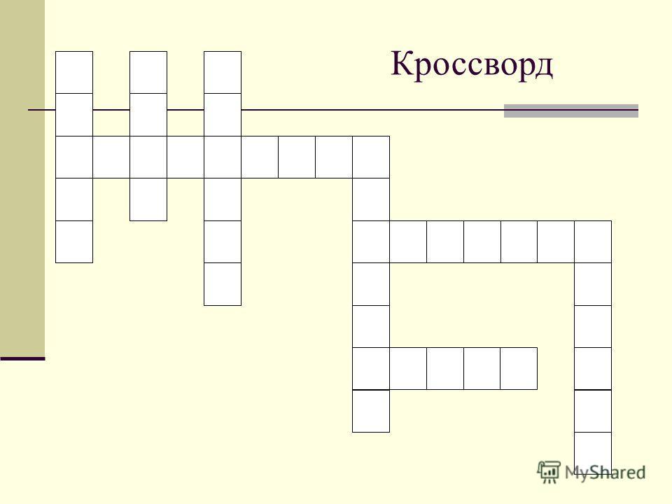Кроссворд 1 234 5 6 7 8 КРЛА Ф Ф