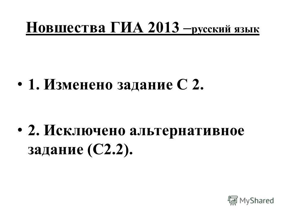 Новшества ГИА 2013 – русский язык 1. Изменено задание С 2. 2. Исключено альтернативное задание (С2.2).