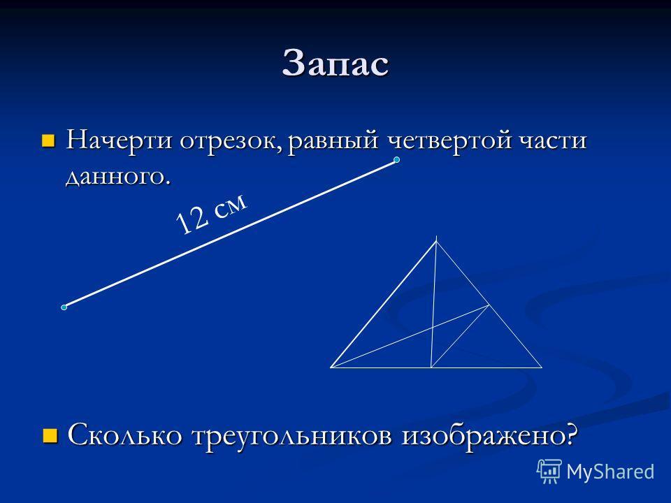 Выполни дома Тетрадь стр. 46 148 – составить примеры на умножение и деление. 151 – раскрасить четверть рыбок.