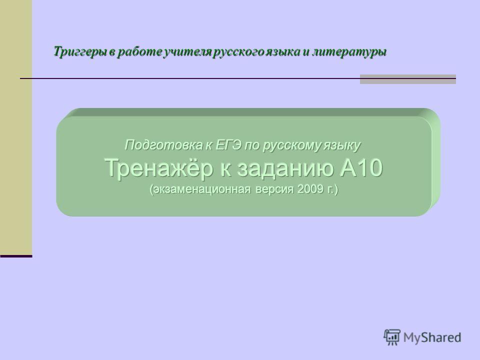 Триггеры в работе учителя русского языка и литературы
