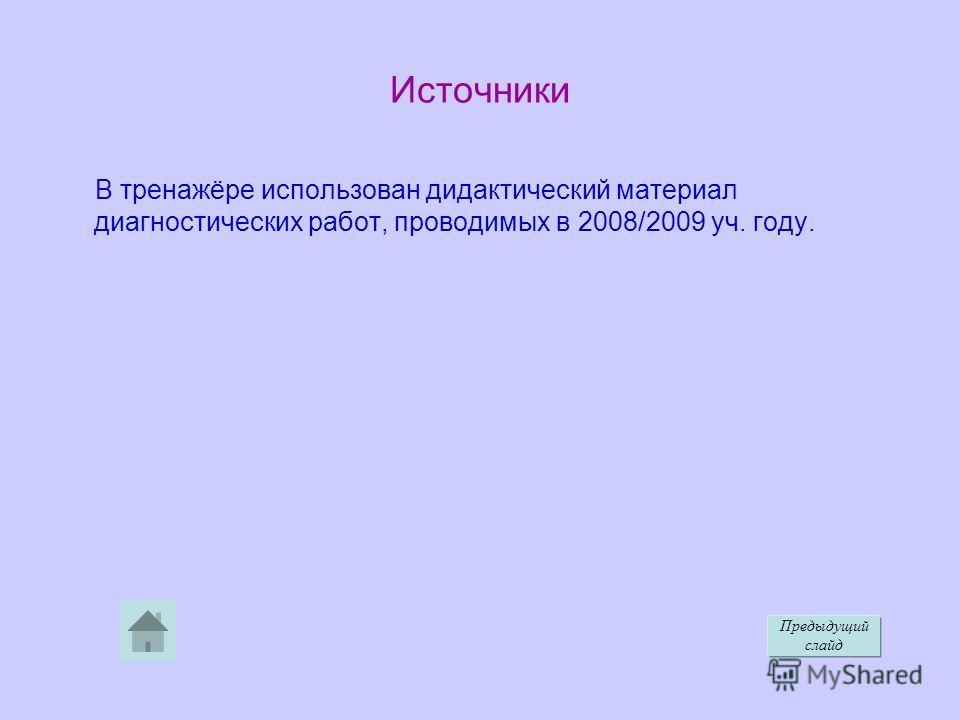 В тренажёре использован дидактический материал диагностических работ, проводимых в 2008/2009 уч. году. Предыдущий слайд