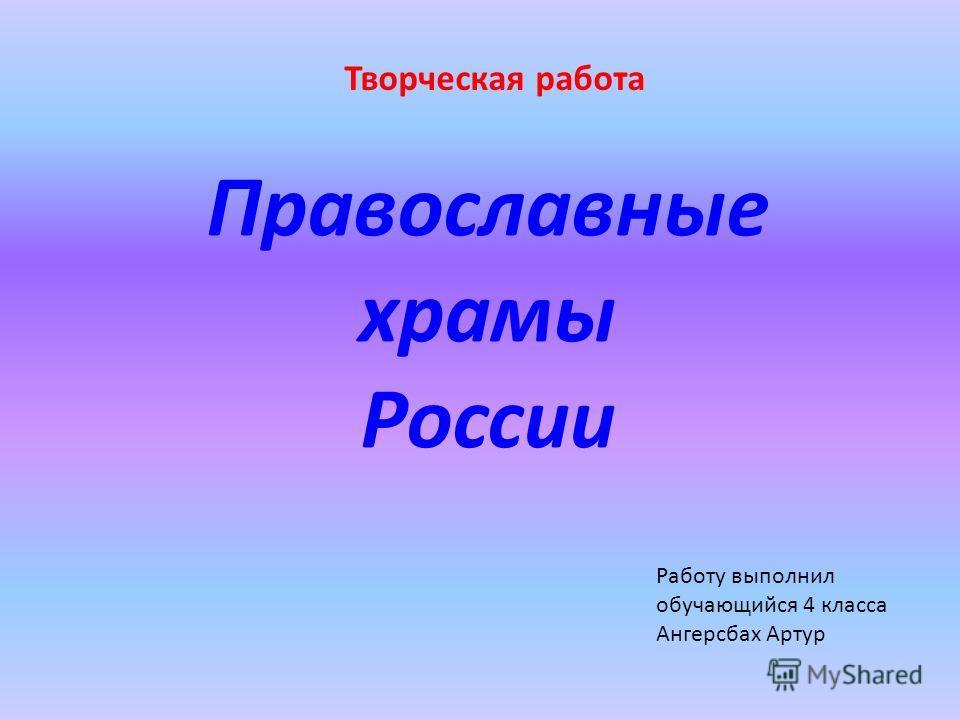 Православные храмы России Творческая работа Работу выполнил обучающийся 4 класса Ангерсбах Артур