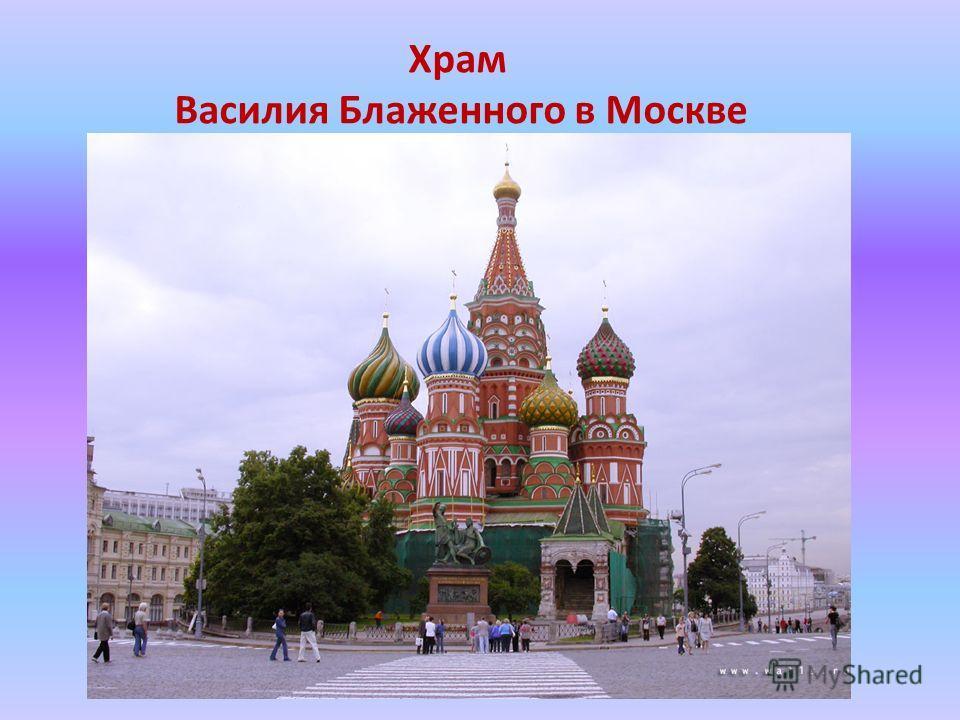 Презентация на тему Православные храмы России Творческая работа  4 Храм Василия Блаженного в Москве
