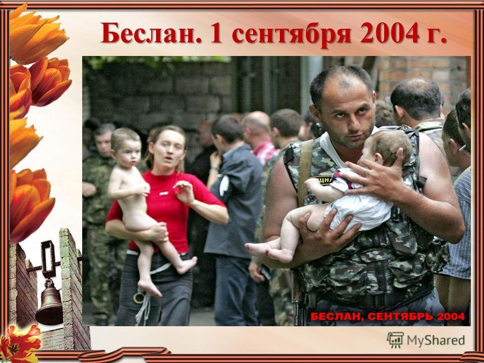 Беслан. 1 сентября 2004 г. Беслан. 1 сентября 2004 г.