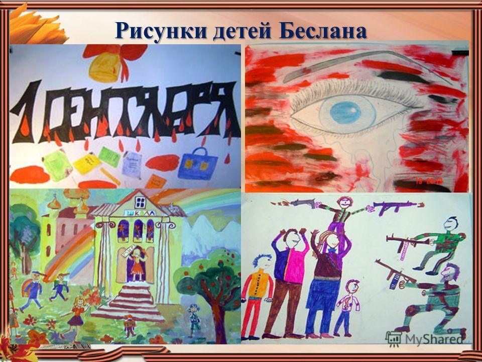 Рисунки детей Беслана