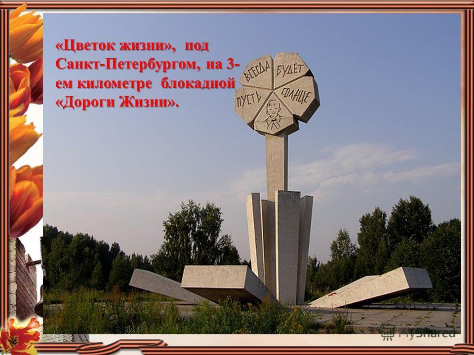 «Цветок жизни», под Санкт-Петербургом, на 3- ем километре блокадной «Дороги Жизни».