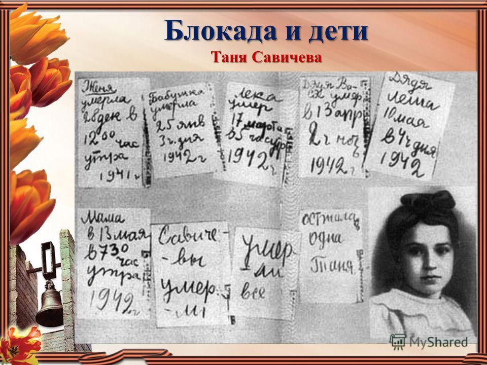 Блокада и дети Таня Савичева