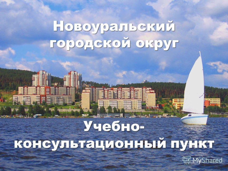 Новоуральский городской округ Учебно- консультационный пункт