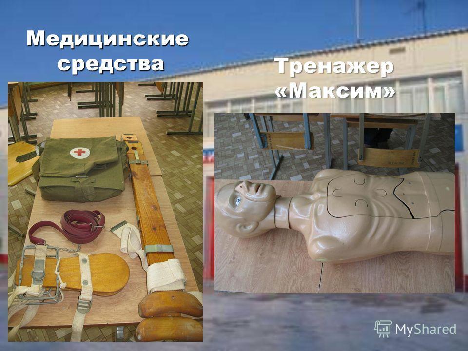 Медицинские средства Тренажер«Максим»