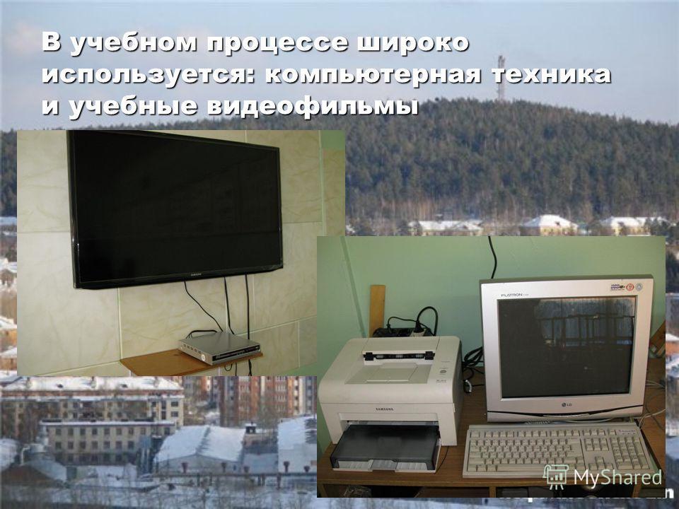 В учебном процессе широко используется: компьютерная техника и учебные видеофильмы
