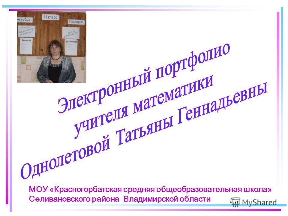 МОУ «Красногорбатская средняя общеобразовательная школа» Селивановского района Владимирской области
