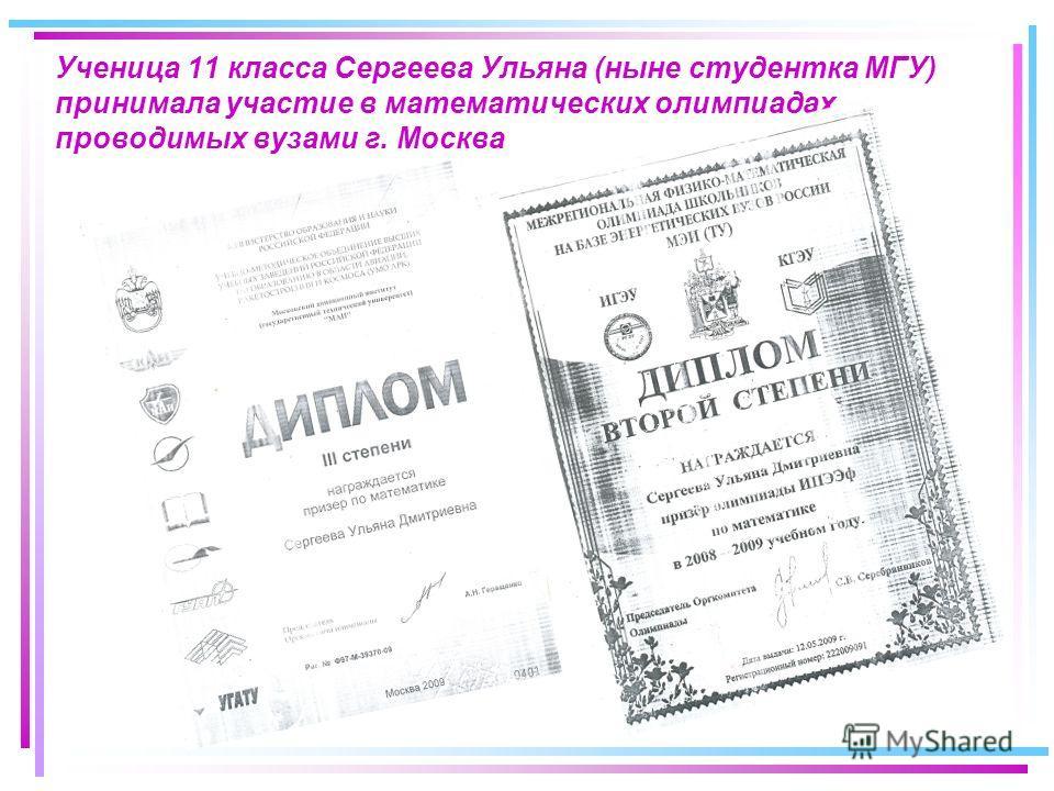 Ученица 11 класса Сергеева Ульяна (ныне студентка МГУ) принимала участие в математических олимпиадах, проводимых вузами г. Москва