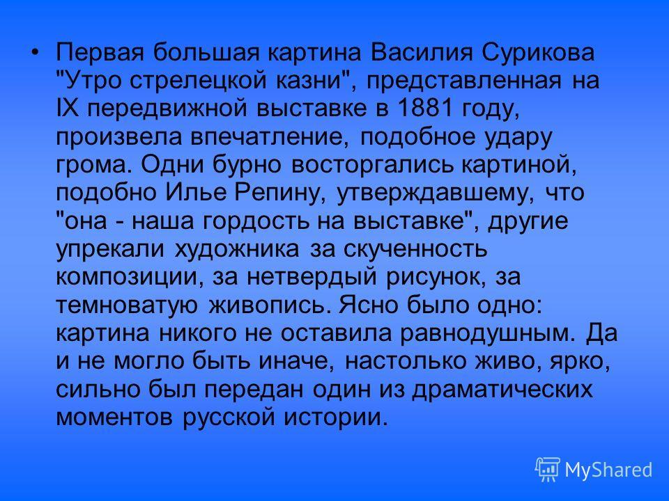 Первая большая картина Василия Сурикова