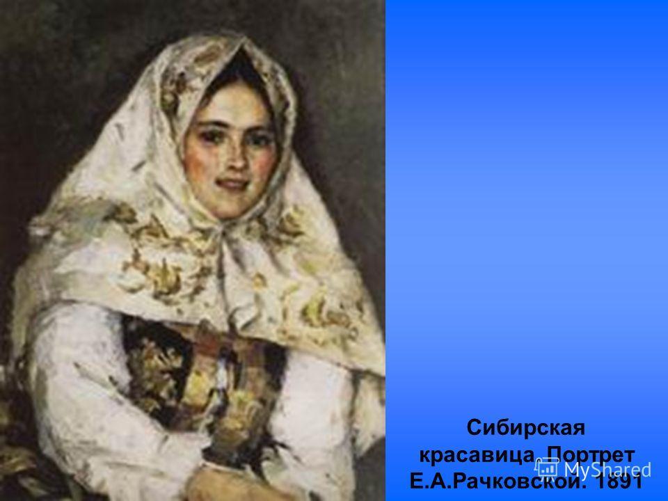 Сибирская красавица. Портрет Е.А.Рачковской. 1891