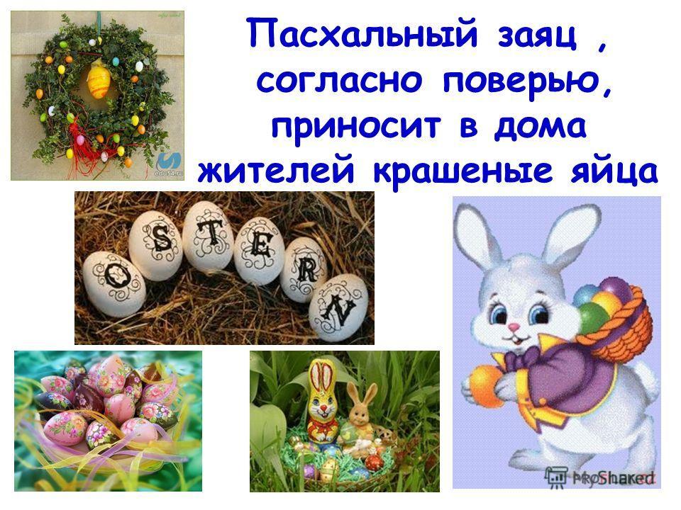 Пасхальный заяц, согласно поверью, приносит в дома жителей крашеные яйца