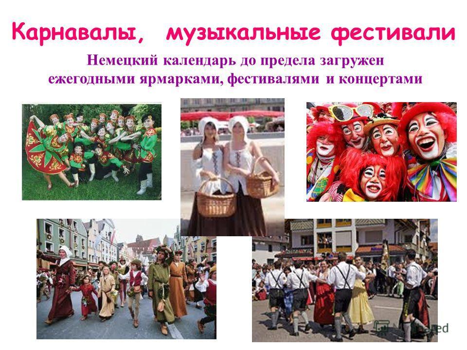 Карнавалы, музыкальные фестивали Немецкий календарь до предела загружен ежегодными ярмарками, фестивалями и концертами