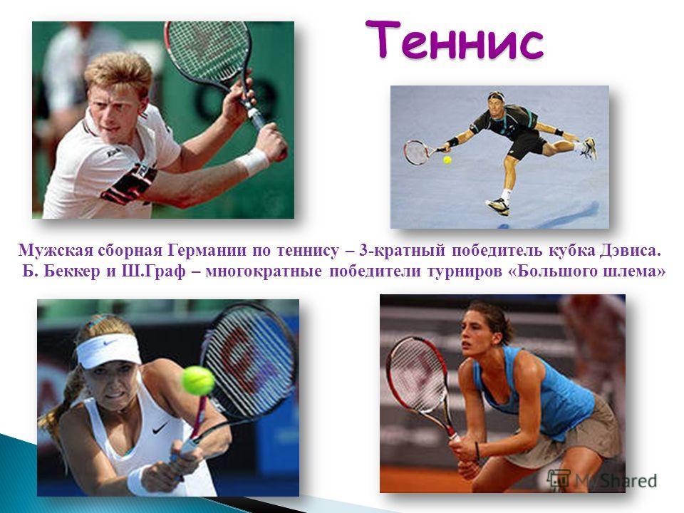 Мужская сборная Германии по теннису – 3-кратный победитель кубка Дэвиса. Б. Беккер и Ш.Граф – многократные победители турниров «Большого шлема»