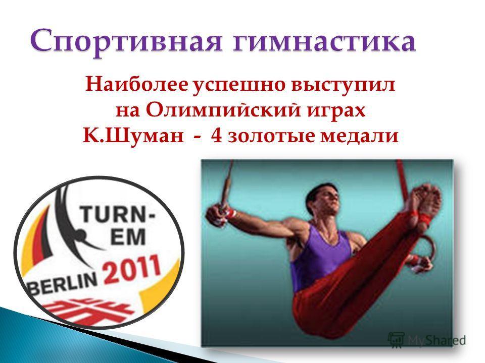 Наиболее успешно выступил на Олимпийский играх К.Шуман - 4 золотые медали
