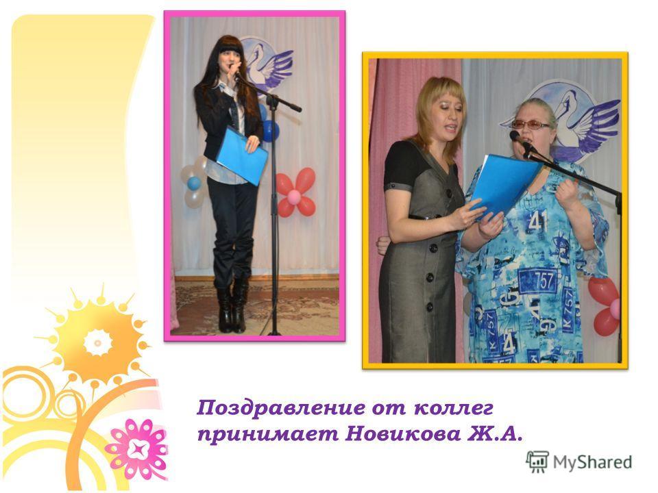 Поздравление от коллег принимает Новикова Ж.А.