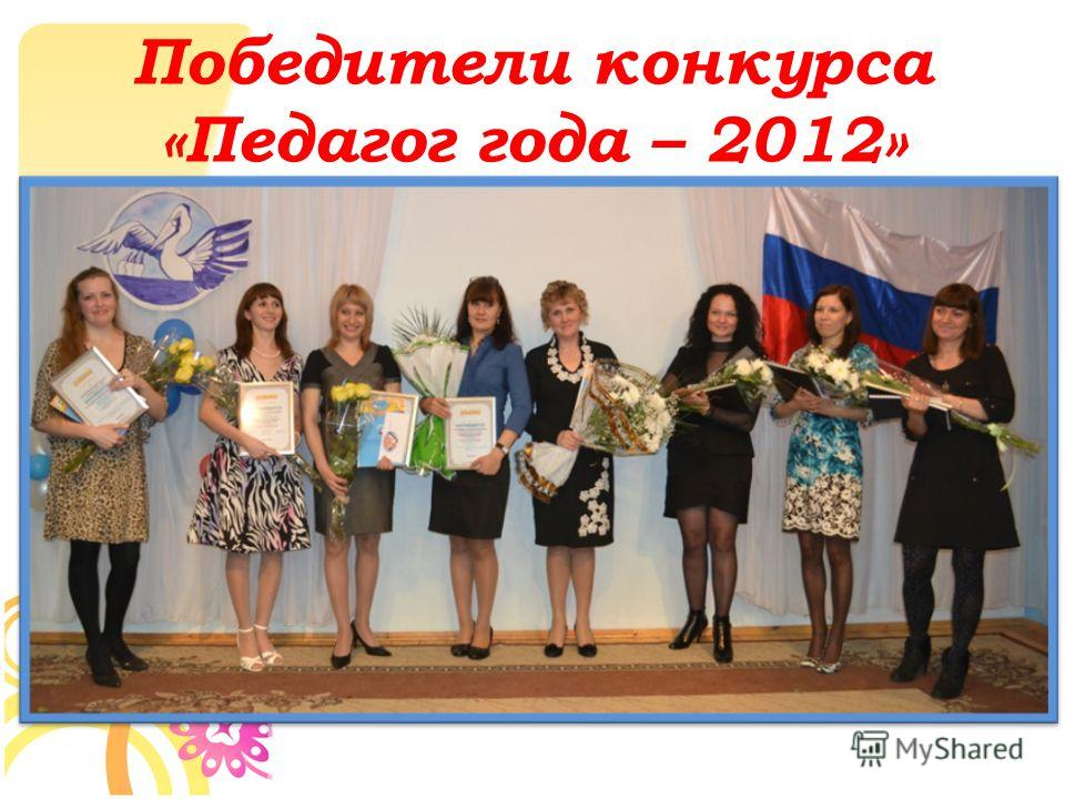 Победители конкурса «Педагог года – 2012»