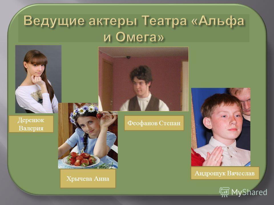 Деренюк Валерия Хрычева Анна Андрощук Вячеслав Феофанов Степан