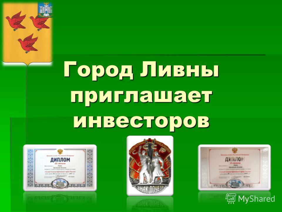 Город Ливны приглашает инвесторов