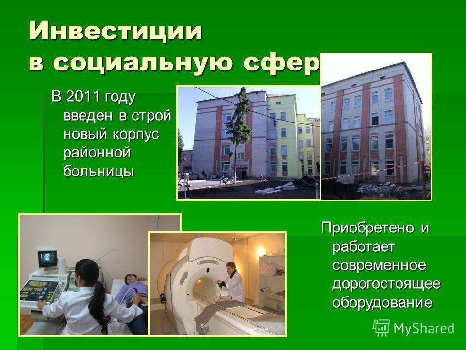 Инвестиции в социальную сферу В 2011 году введен в строй новый корпус районной больницы Приобретено и работает современное дорогостоящее оборудование