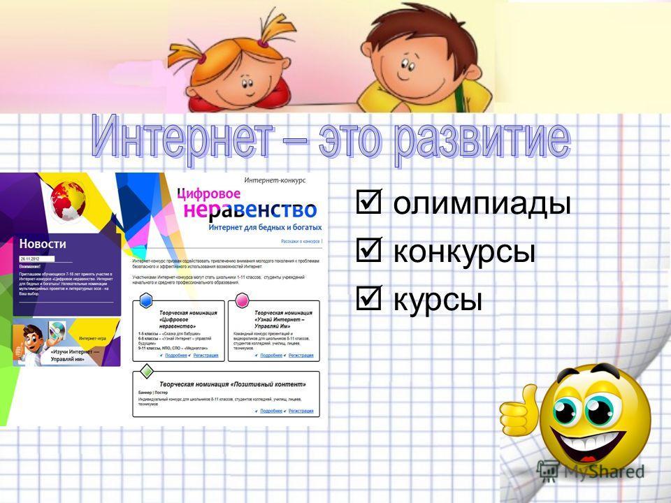 олимпиады конкурсы курсы