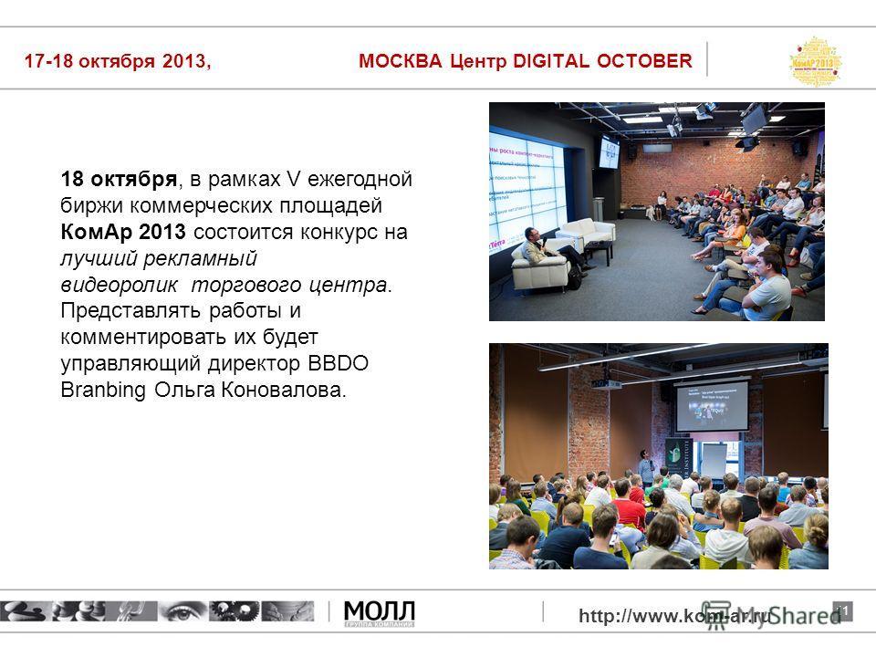 11 17-18 октября 2013, МОСКВА Центр DIGITAL OCTOBER http://www.kom-ar.ru 18 октября, в рамках V ежегодной биржи коммерческих площадей КомАр 2013 состоится конкурс на лучший рекламный видеоролик торгового центра. Представлять работы и комментировать и