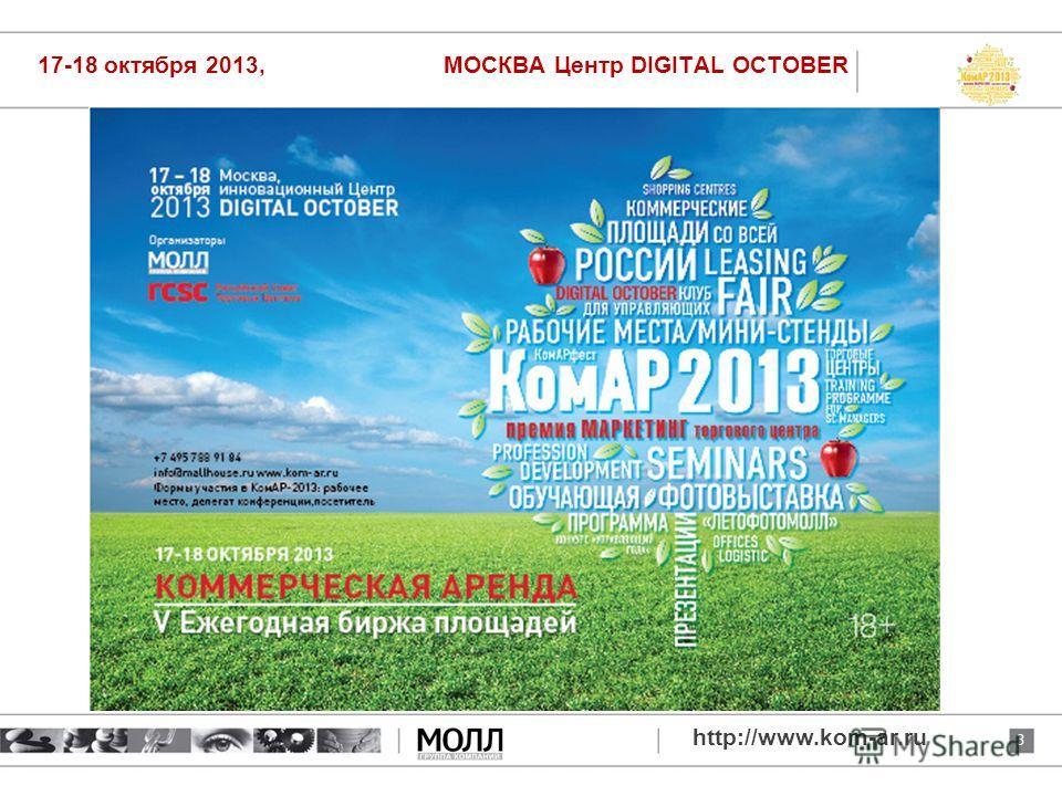 3 17-18 октября 2013, МОСКВА Центр DIGITAL OCTOBER http://www.kom-ar.ru