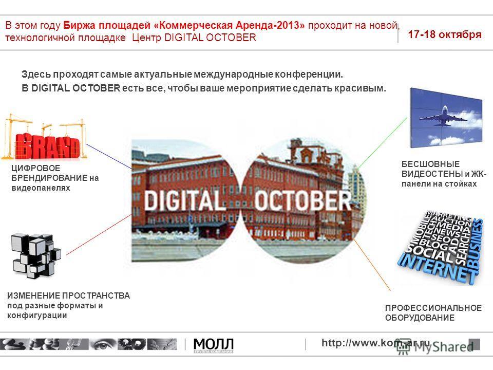 Здесь проходят самые актуальные международные конференции. В DIGITAL OCTOBER есть все, чтобы ваше мероприятие сделать красивым. ЦИФРОВОЕ БРЕНДИРОВАНИЕ на видеопанелях ИЗМЕНЕНИЕ ПРОСТРАНСТВА под разные форматы и конфигурации БЕСШОВНЫЕ ВИДЕОСТЕНЫ и ЖК-