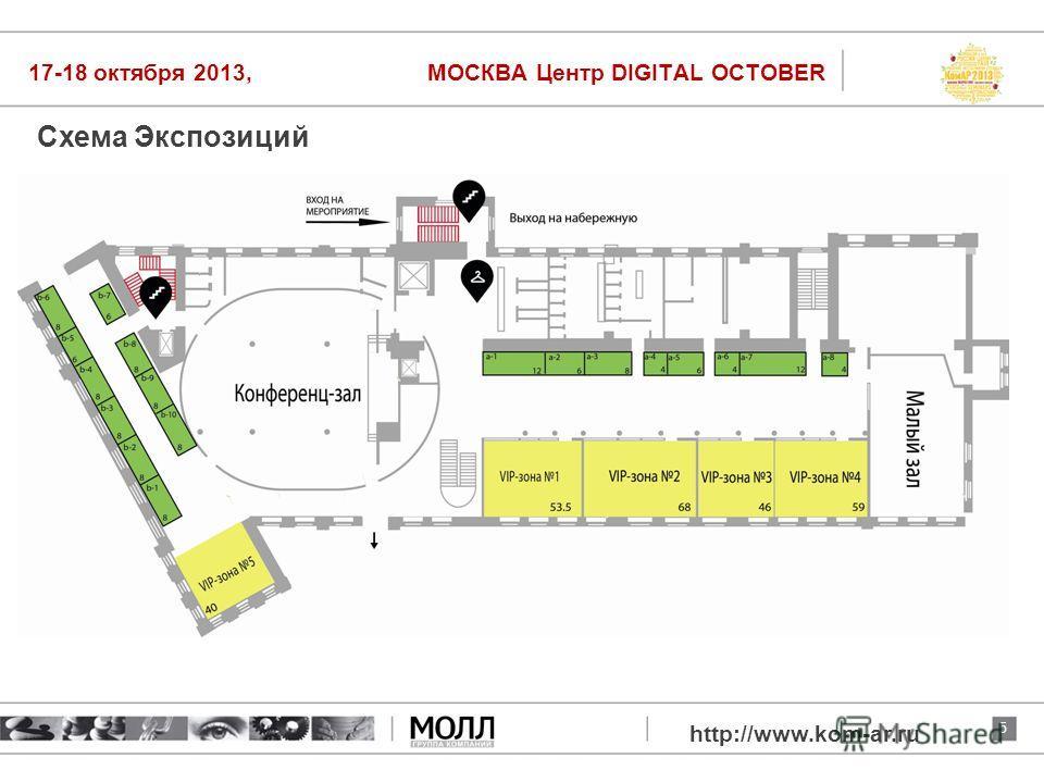 5 17-18 октября 2013, МОСКВА Центр DIGITAL OCTOBER http://www.kom-ar.ru Схема Экспозиций
